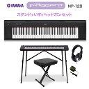 キーボード 電子ピアノ YAMAHA NP-12B ブラック スタンド・イス・ヘッドホンセット 61鍵盤 【ヤマハ NP12】 【オンラ…