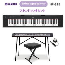 キーボード 電子ピアノ YAMAHA NP-32B ブラック スタンド・イスセット 76鍵盤 【ヤマハ NP32B】【オンラインストア限定】 楽器