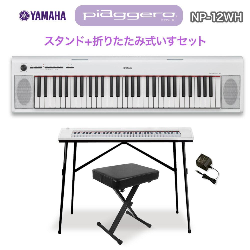YAMAHA NP-12WH ホワイト ポータブルキーボード スタンド・イスセット 【61鍵】 【ヤマハ NP12】 【オンライン限定】