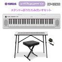 キーボード 電子ピアノ YAMAHA NP-12WH ホワイト スタンド・イスセット 61鍵盤 【ヤマハ NP12】 【オンライン限定】 …