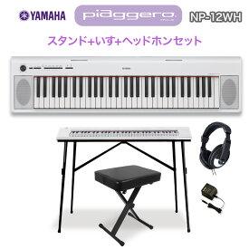 キーボード 電子ピアノ YAMAHA NP-12WH ホワイト スタンド・イス・ヘッドホンセット 61鍵盤 【ヤマハ NP12】 【オンライン限定】 楽器