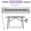 キーボード 電子ピアノ YAMAHA NP-32WH(ホワイト) スタンドセット 76鍵盤 【ヤマハ NP32WH】【オンラインストア限定】…