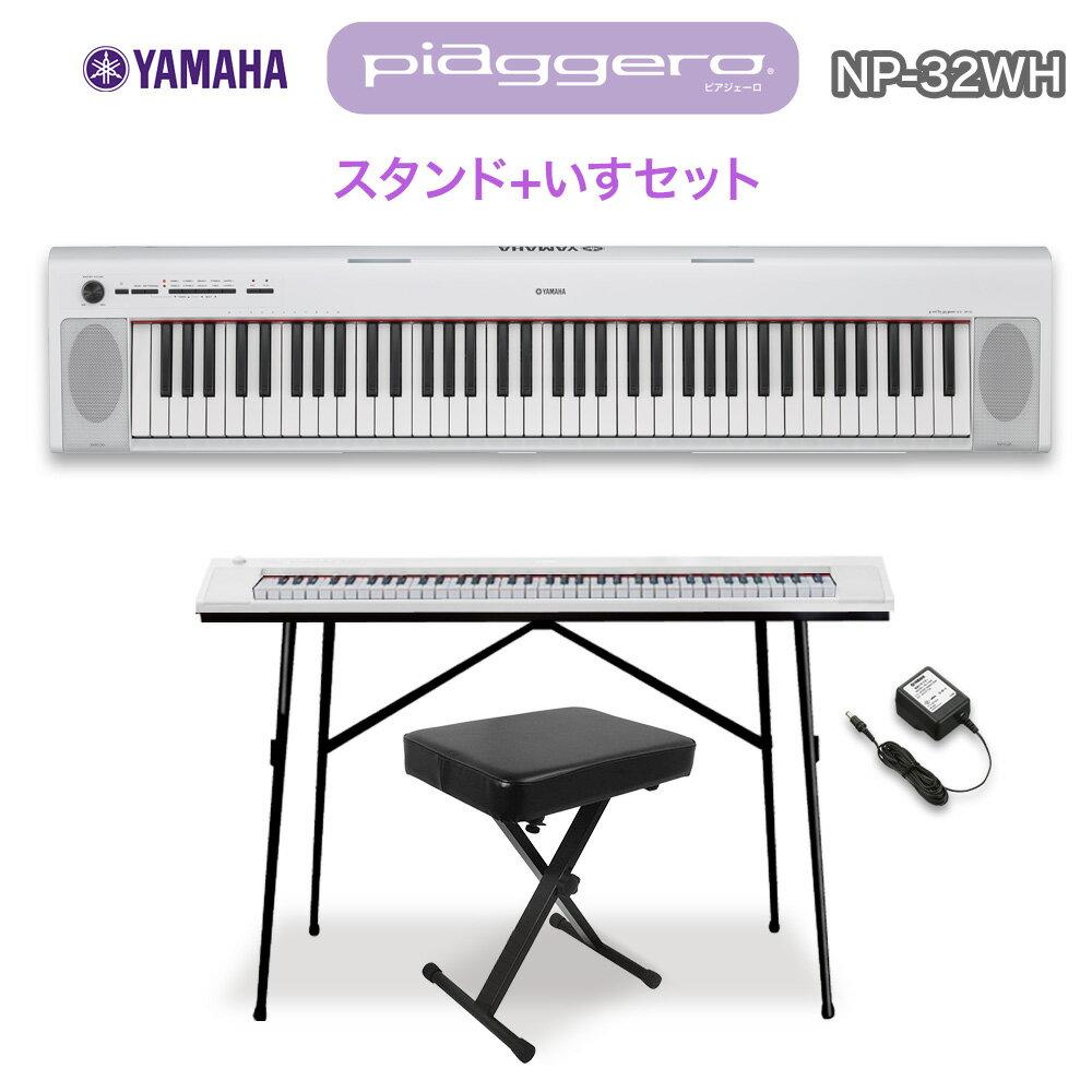 YAMAHA NP-32WH(ホワイト) ポータブルキーボード スタンド・イスセット 【76鍵】 【ヤマハ NP32WH】【オンラインストア限定】