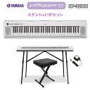 キーボード 電子ピアノ YAMAHA NP-32WH ホワイト スタンド・イスセット 76鍵盤 【ヤマハ NP32WH】【オンラインストア…