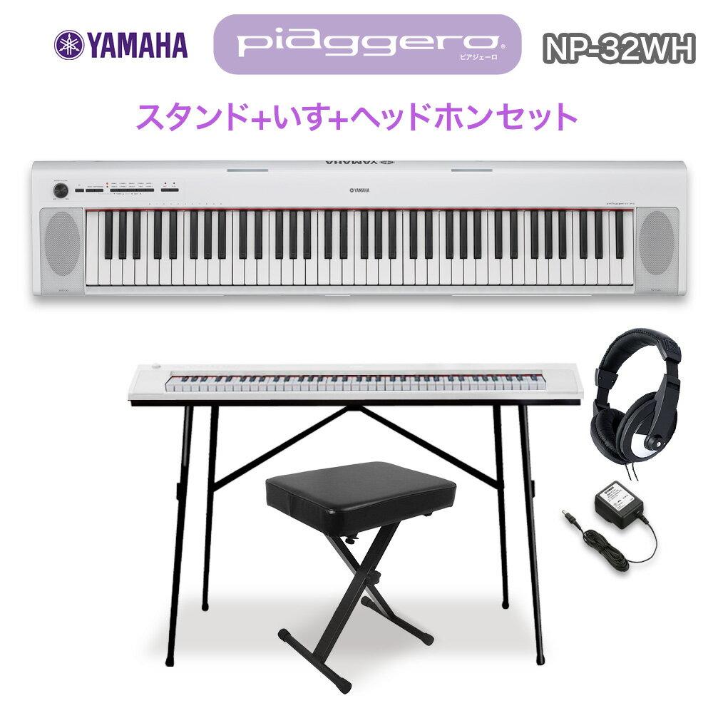 YAMAHA NP-32WH(ホワイト) ポータブルキーボード スタンド・イス・ヘッドホンセット 【76鍵】 【ヤマハ NP32WH】【オンラインストア限定】