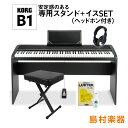 KORG B1 BK 専用スタンド・イス・ヘッドホンセット(お手入れセット付き) 電子ピアノ 88鍵盤 【コルグ】 【オンライン…