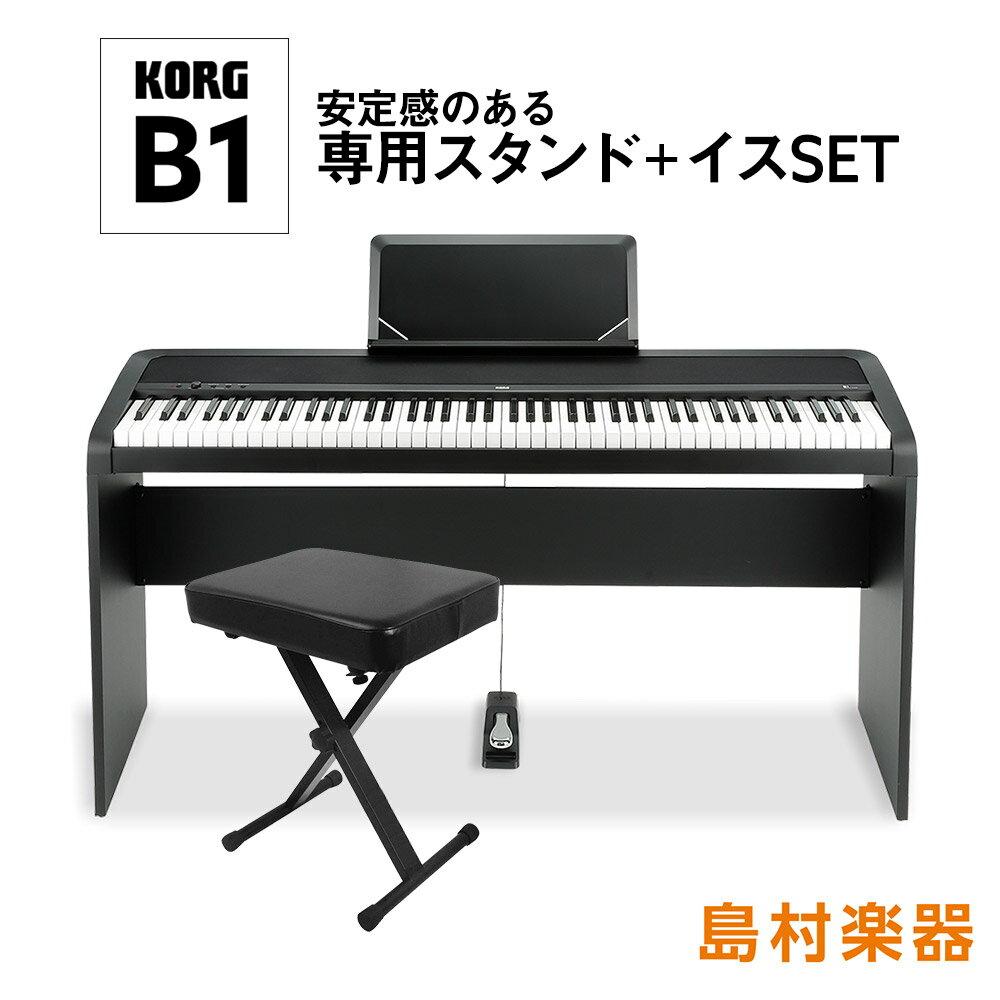KORG B1 BK 専用スタンド・イスセット 電子ピアノ 88鍵盤 【コルグ】 【オンライン限定】 【別売り延長保証対応プラン:E】
