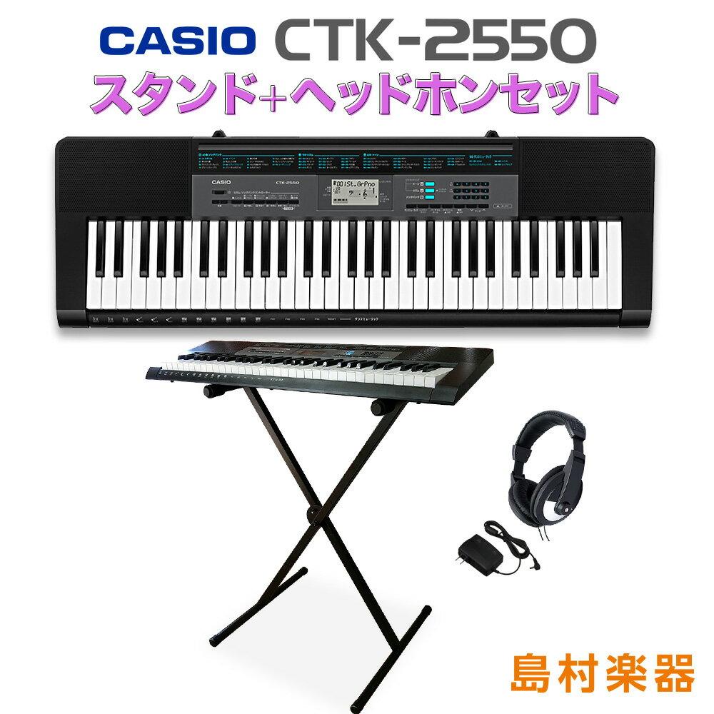 【数量限定特価】CASIO CTK-2550 スタンド・ヘッドホンセット キーボード 【61鍵】 【カシオ CTK2550】【オンラインストア限定】