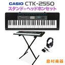 【数量限定特価】CASIO CTK-2550 スタンド・ヘッドホンセット キーボード 【61鍵】 【カシオ CTK2550】【オンラインス…
