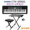 キーボード 電子ピアノ CASIO CTK-2550 スタンド・イスセット 61鍵盤 【カシオ CTK2550】【オンラインストア限定】 楽器