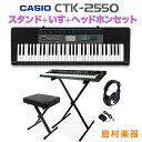 キーボード 電子ピアノ CASIO CTK-2550 スタンド・イス・ヘッドホンセット 61鍵盤 【カシオ CTK2550】【オンラインス…