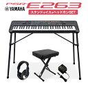 キーボード 電子ピアノ YAMAHA PSR-E263 スタンド・イス・ヘッドホンセット ポータトーン 61鍵盤 【ヤマハ PSRE263 PO…