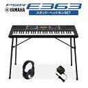 キーボード 電子ピアノ YAMAHA PSR-E363 スタンド・ヘッドホンセット ポータトーン 61鍵盤 【ヤマハ PSRE363 PORTATON…