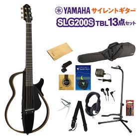 YAMAHA SLG200S TBL サイレントギター13点セット アコースティックギター 【ヤマハ】【初心者セット】【オンラインストア限定】