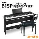 KORG B1SP BK 高低自在椅子・ヘッドホンセット 電子ピアノ 88鍵盤 【コルグ デジタルピアノ】【オンライン限定】【別…
