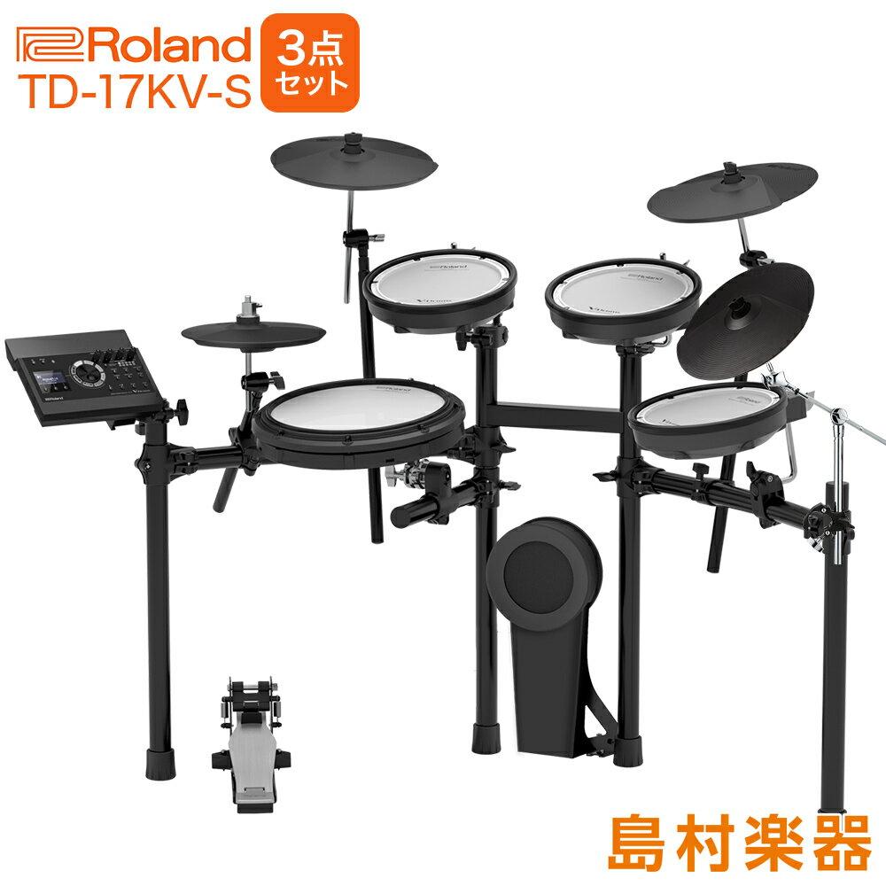 【5000円キャッシュバックキャンペーン中♪ 12/31まで】Roland TD-17KV-S 3シンバル拡張3点セット 電子ドラムセット 【ローランド TD17KVS V-drums Vドラム】【オンラインストア限定】