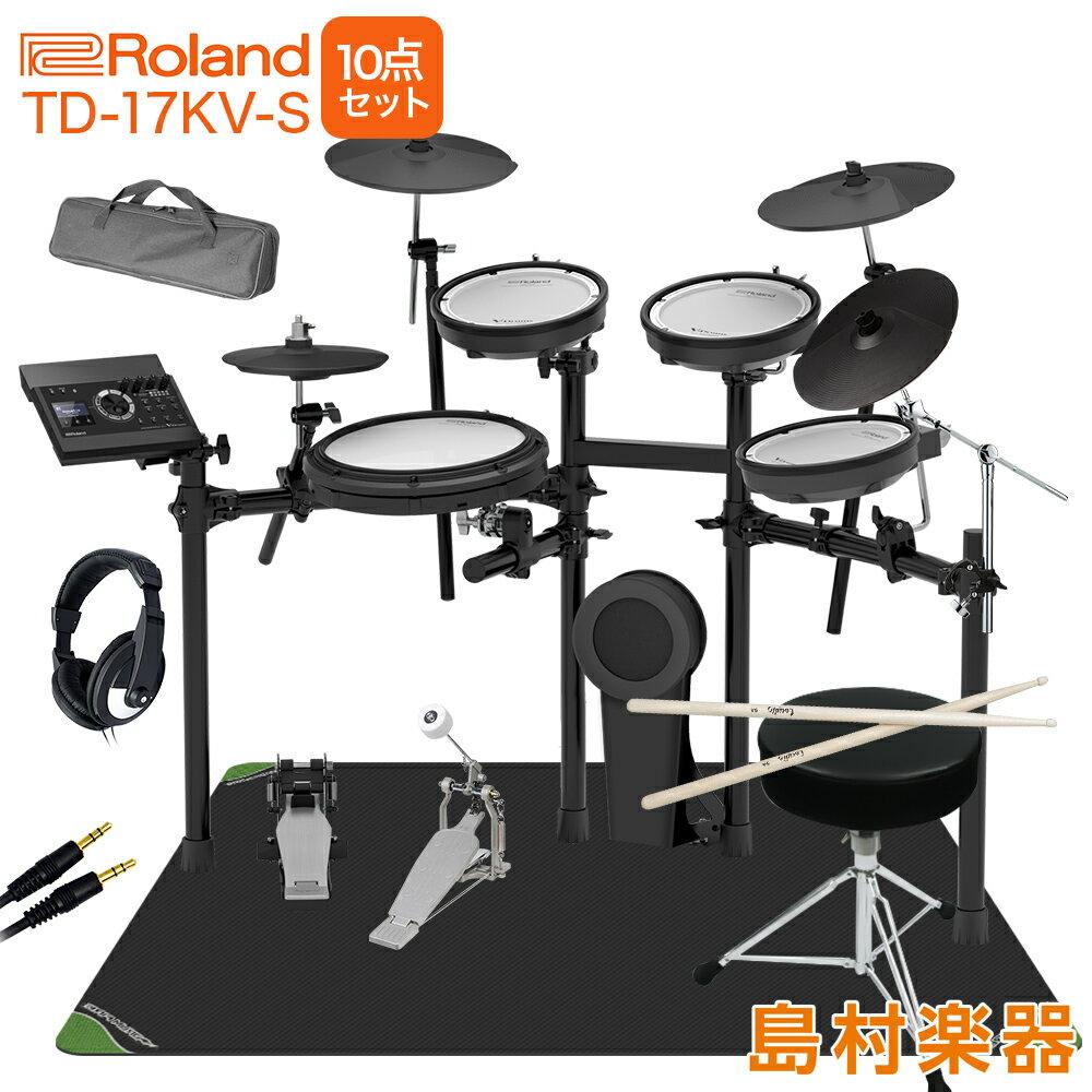 【5000円キャッシュバックキャンペーン中♪ 12/31まで】Roland TD-17KV-S 3シンバル拡張10点セット 電子ドラムセット 【ローランド TD17KVS V-drums Vドラム】【オンラインストア限定】