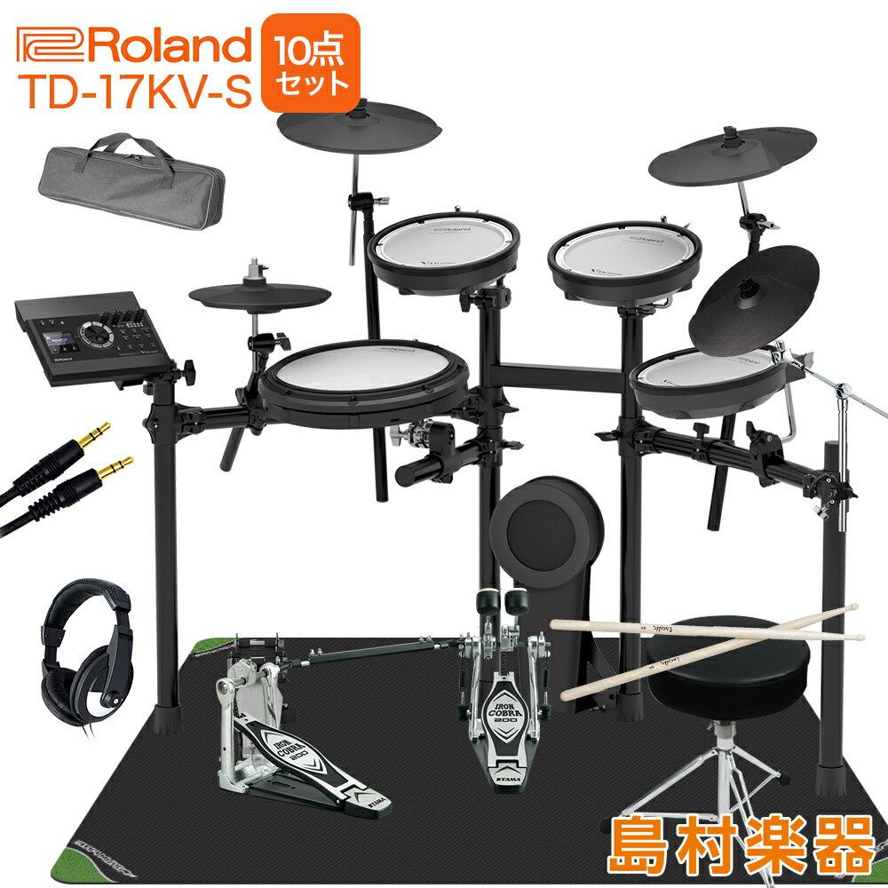 Roland TD-17KV-S TAMAツインペダル付属 3シンバル拡張10点セット 電子ドラムセット 【ローランド TD17KVS V-drums Vドラム】【オンラインストア限定】
