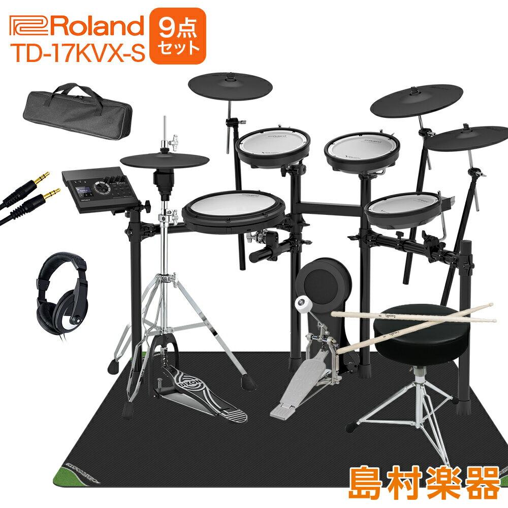 【5000円キャッシュバックキャンペーン中♪ 12/31まで】Roland TD-17KVX-S ハイハットスタンド付き9点セット 電子ドラムセット 【ローランド TD17KVXS V-drums Vドラム】【オンラインストア限定】