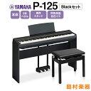 YAMAHA P-125 B 専用スタンド・3本ペダル・同色高低自在椅子セット 電子ピアノ 88鍵盤 【ヤマハ P125】【オンライン限…