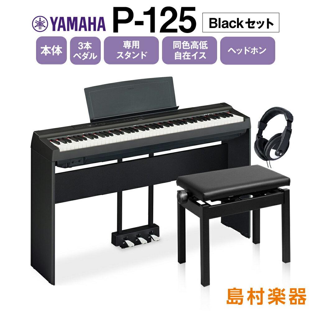 YAMAHA P-125 B 専用スタンド・3本ペダル・高低自在椅子・ヘッドホンセット 電子ピアノ 88鍵盤 【ヤマハ P125】【オンライン限定】 【別売り延長保証対応プラン:E】