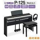 YAMAHA P-125 B 専用スタンド・3本ペダル・高低自在椅子・ヘッドホンセット 電子ピアノ 88鍵盤 【ヤマハ P125】【オン…