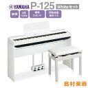 YAMAHA P-125 WH 専用スタンド・3本ペダル・同色高低自在椅子セット 電子ピアノ 88鍵盤 【ヤマハ P125】【オンライン…