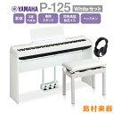 YAMAHA P-125 WH 専用スタンド・3本ペダル・同色高低自在椅子・ヘッドホンセット 電子ピアノ 88鍵盤 【ヤマハ P125】…