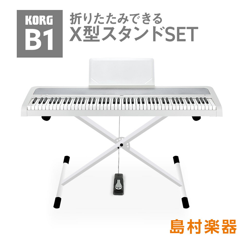KORG B1 WH Xスタンド(白)セット 電子ピアノ 88鍵盤 【コルグ】【オンライン限定】【別売り延長保証対応プラン:E】