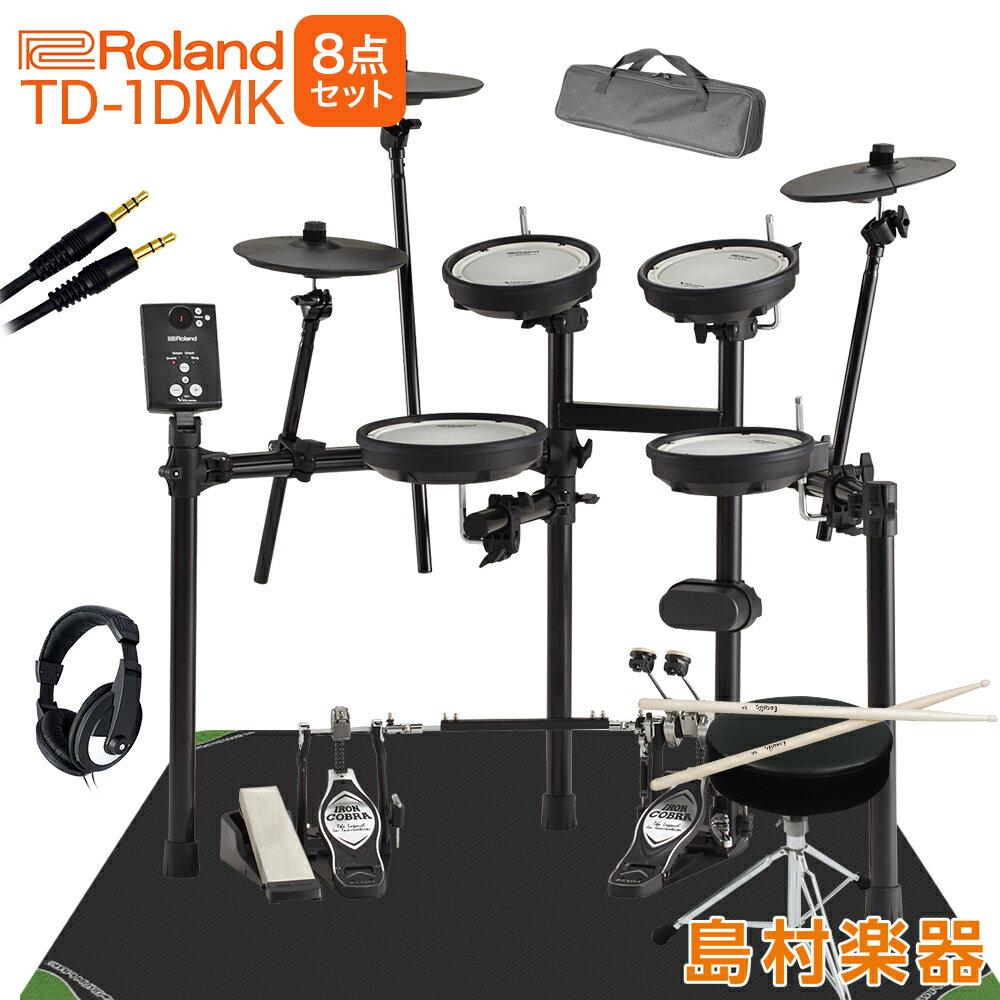 Roland TD-1DMK TAMAツインペダル付属8点セット 電子ドラムセット TD-1シリーズ 【ローランド】