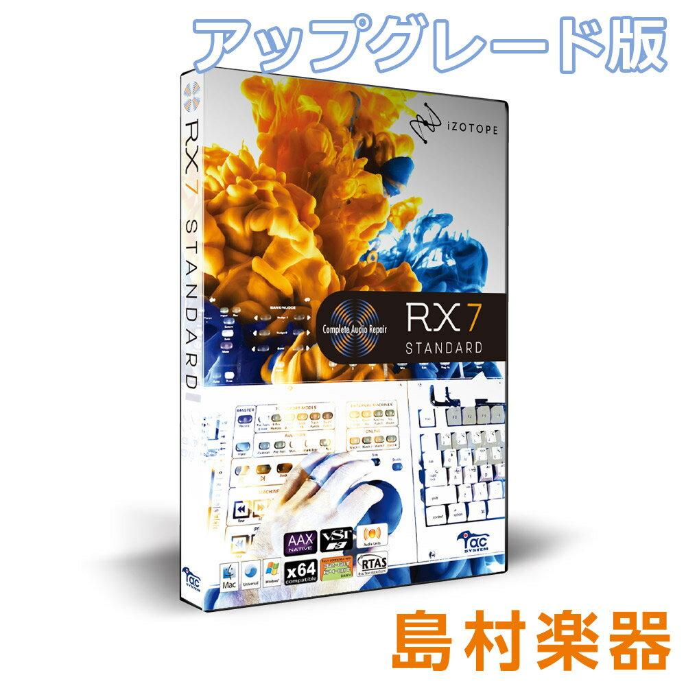iZotope RX7 standard アップグレード版 from [RX Elements] オーディオ修復ソフト 【ダウンロード版】 【アイゾトープ】【国内正規品】