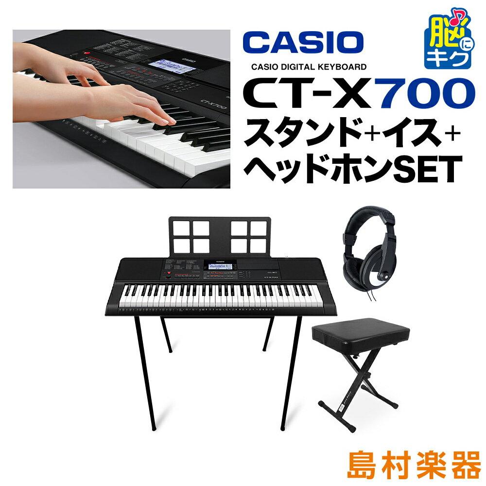 CASIO CT-X700 スタンド・イス・ヘッドホンセット ポータブル キーボード 【61鍵】 【カシオ CTX700】