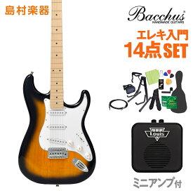 Bacchus BST-1M 2TS エレキギター 初心者14点セット 【ミニアンプ付き】 ユニバースシリーズ 【バッカス ストラトキャスター】【オンラインストア限定】