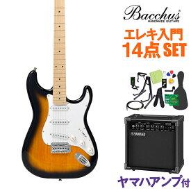 Bacchus BST-1M 2TS エレキギター 初心者14点セット 【ヤマハアンプ付き】 ユニバースシリーズ 【バッカス ストラトキャスター】【オンラインストア限定】