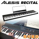 ALESIS Recital 電子ピアノ フルサイズ・セミウェイト88鍵盤 【アレシス リサイタル】【初心者向け】【オンラインスト…