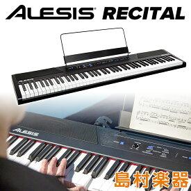 ALESIS Recital 電子ピアノ フルサイズ・セミウェイト88鍵盤 【アレシス リサイタル】【初心者向け】【オンラインストア限定】