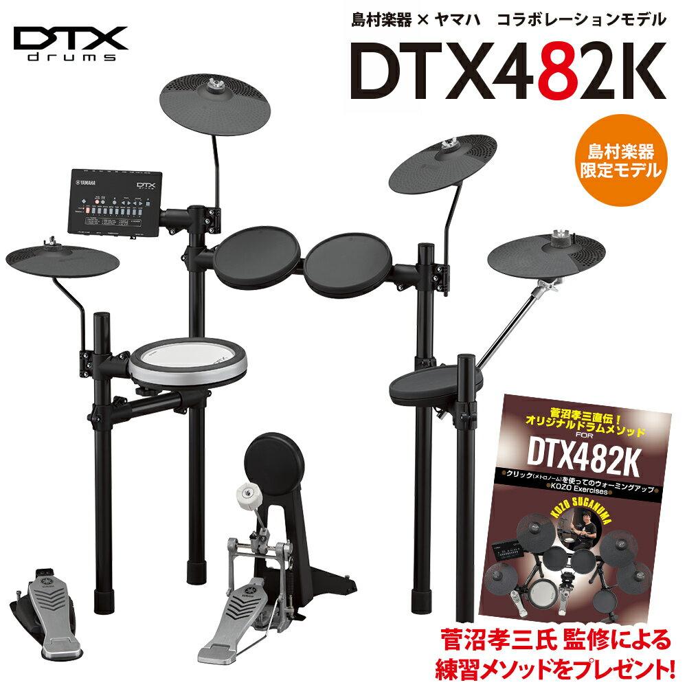 【数量限定 練習曲ドラムスコアレゼント】YAMAHA DTX482K 電子ドラム DTX402シリーズ 【ヤマハ】【島村楽器限定】