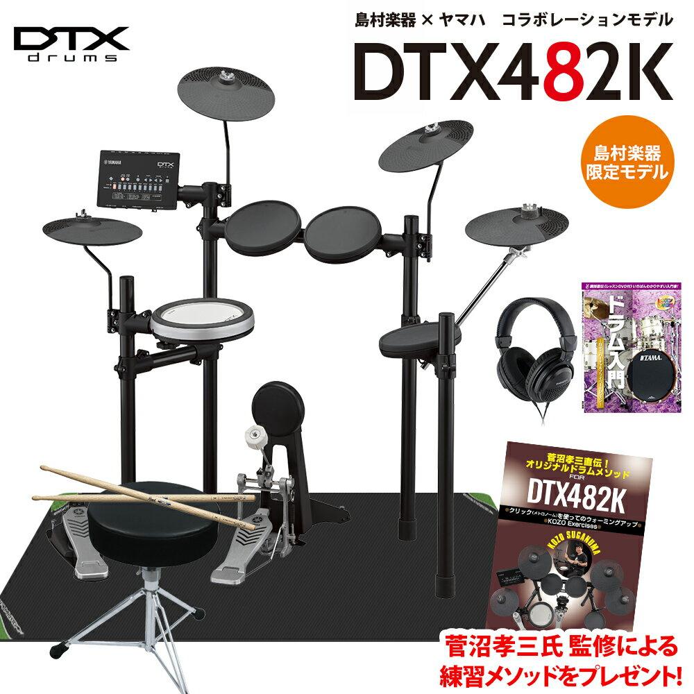 【数量限定 練習曲ドラムスコアレゼント】YAMAHA DTX482K 島村楽器オリジナルセット 電子ドラム DTX402シリーズ 【ヤマハ】【島村楽器限定】