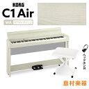 KORG C1 AIR WA X型イスセット 電子ピアノ 88鍵盤 【コルグ】【別売り延長保証対応プラン:E】