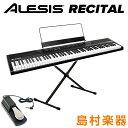 ALESIS Recital ペダル+スタンドセット 電子ピアノ フルサイズ・セミウェイト88鍵盤 【アレシス リサイタル】【初心者…