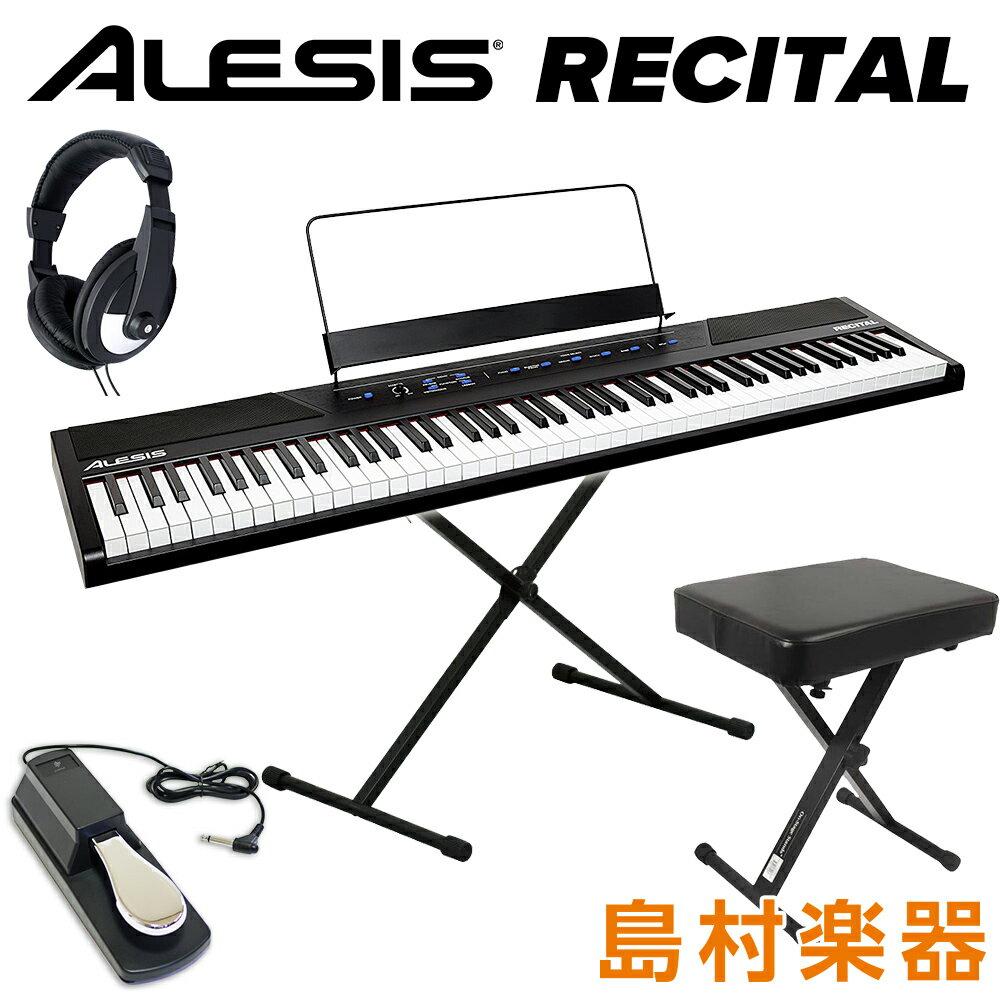 ALESIS Recital ペダル+スタンド+イス+ヘッドホンセット 電子ピアノ フルサイズ・セミウェイト88鍵盤 【アレシス】【初心者向け】【オンラインストア限定】