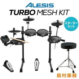 ALESIS Turbo Mesh Kit スターターセット 電子ドラム 【アレシス】【島村楽器オンラインストア限定】