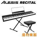ALESIS Recital イス+スタンドセット 電子ピアノ フルサイズ・セミウェイト88鍵盤 【アレシス リサイタル】【初心者向…