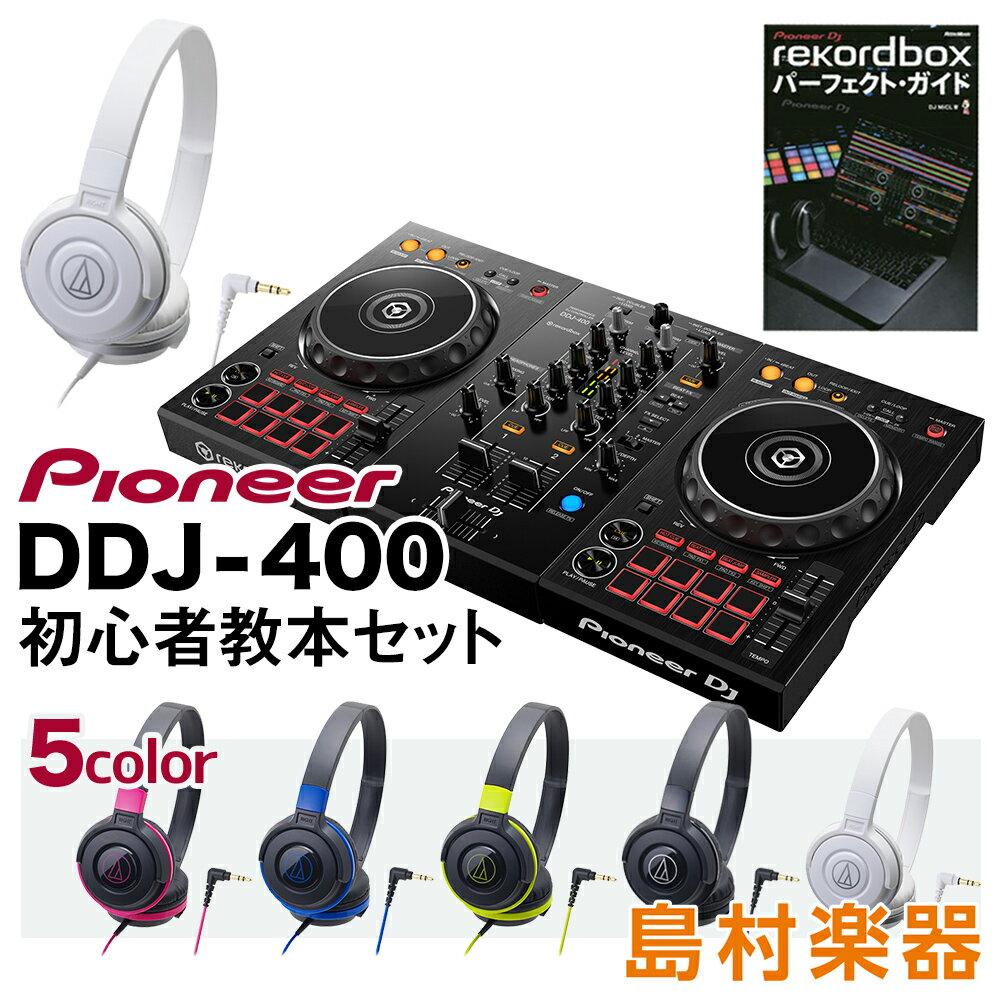 Pioneer DDJ-400 パーフェクトガイド&audio-technica ヘッドホンセット DJコントローラー [ rekordbox DJ]付属 【パイオニア】