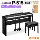 YAMAHA P-515 B 専用スタンド・3本ペダル・高低自在イスセット 電子ピアノ 88鍵盤(木製) 【ヤマハ P515B】【別売り延…