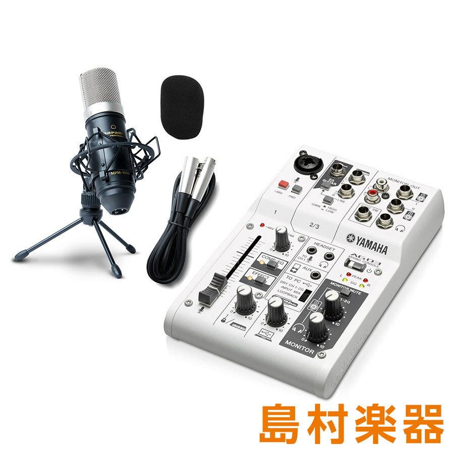 YAMAHA AG03 高音質配信 録音セット 動画配信 【ヤマハ】