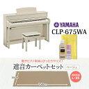 YAMAHA CLP-675WA カーペット小セット 電子ピアノ クラビノーバ 88鍵盤 【ヤマハ CLP675】【配送設置無料・代引き払い…