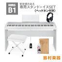 KORG B1WH 専用スタンド・イス・ヘッドホン ホワイトセット (お手入れセット付き) 電子ピアノ 88鍵盤 【コルグ】 【オ…