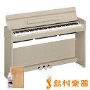 YAMAHA YDP-S34 WA ARIUS 電子ピアノ 88鍵盤 【ヤマハ YDPS34 アリウス】【配送設置無料・代引不可】【別売り延長保証…
