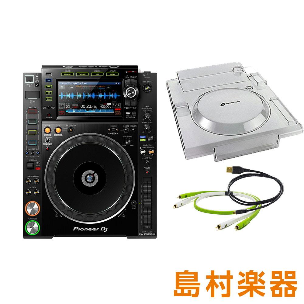 【数量限定 USBメモリ・ポーチプレゼント】Pioneer DJ CDJ-2000NXS2 + アクセサリーセット [ダストカバー+USBケーブル+RCAケーブル] CDJプレーヤー 【パイオニア】